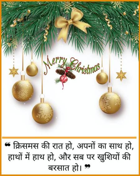 Merry Christmas Wishes Images in Hindi