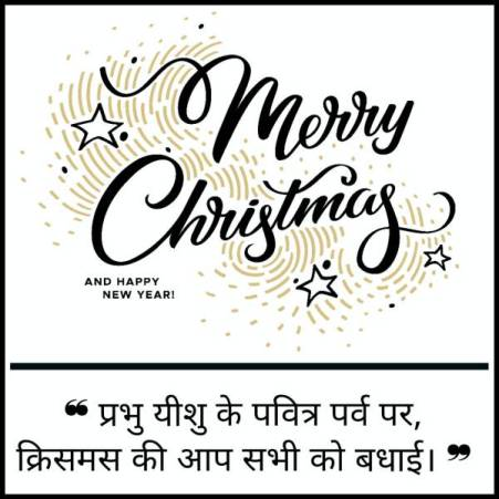 Merry Christmas Message in Hindi