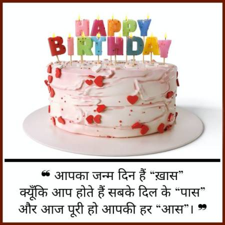 Romantic Happy Birthday Wishes for Husband in Hindi