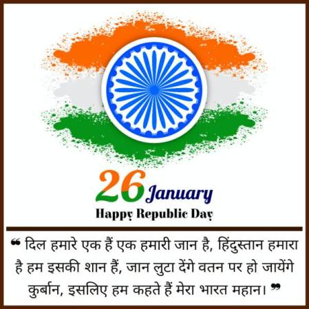 Republic Day Motivational Quotes in Hindi