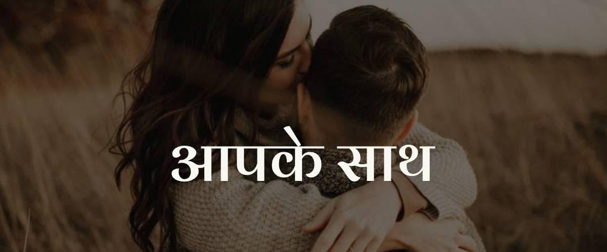 Aap ke Sath   Romantic