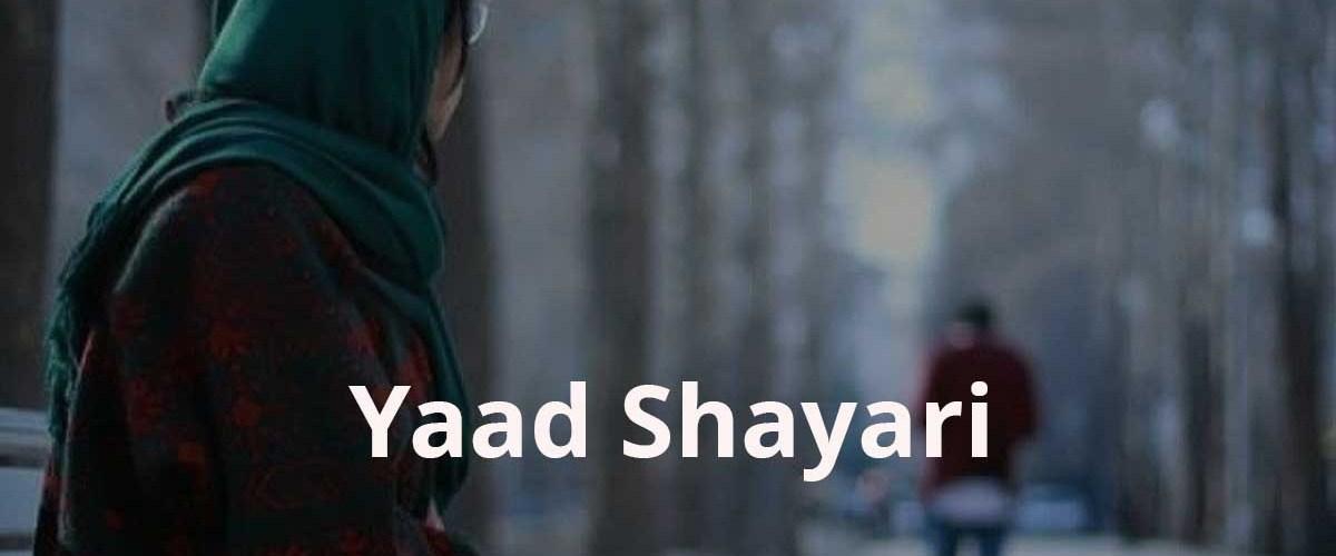 Yaad Shayari in Hindi | Yaad Shayari