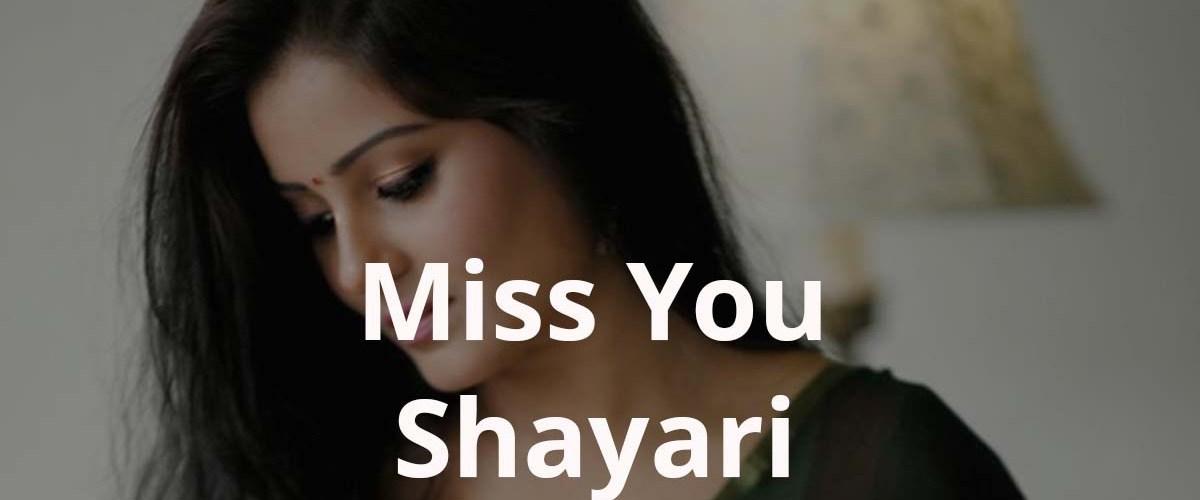Miss You Shayari in Hindi | Miss You Shayari