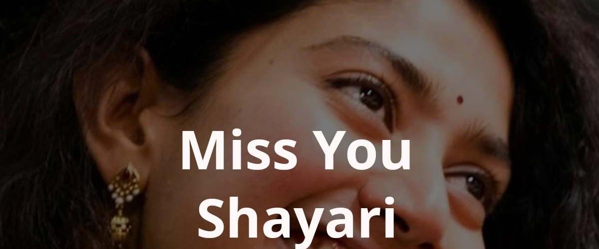 Miss You Shayari | Miss You Shayari