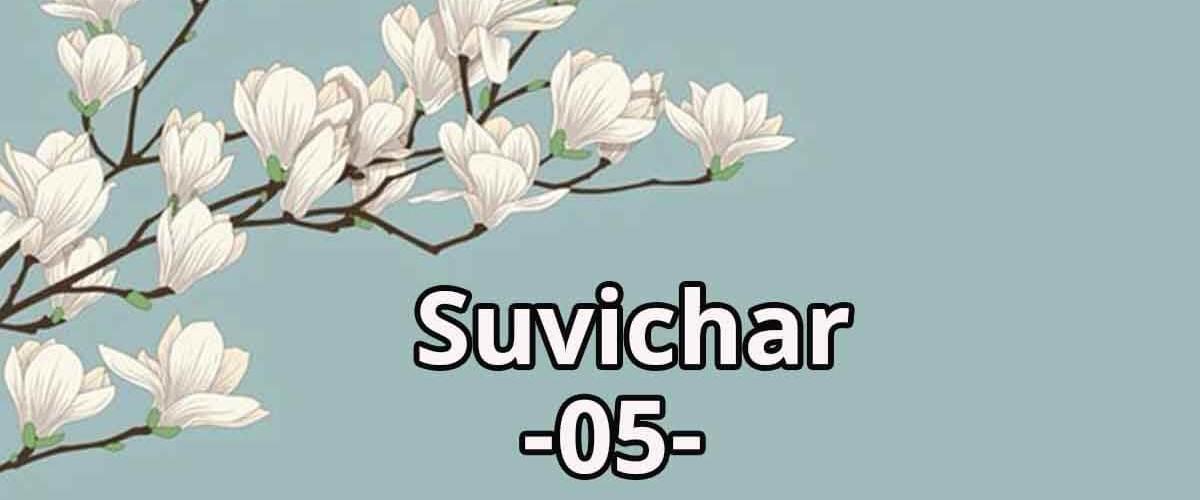 Daily Suvichar   Suvichar