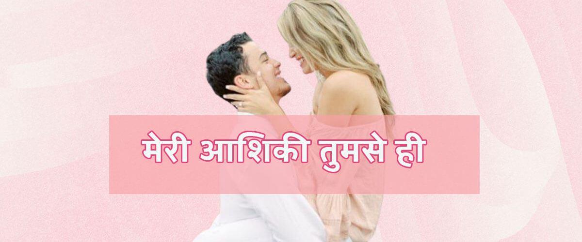 Meri Aashiqui Tumse Hi   Valentine's Day