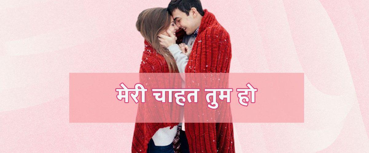 Meri Chahat Tum Ho | Valentine's Day