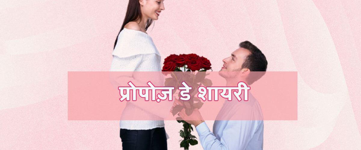 Propose Day Shayari   Valentine's Day