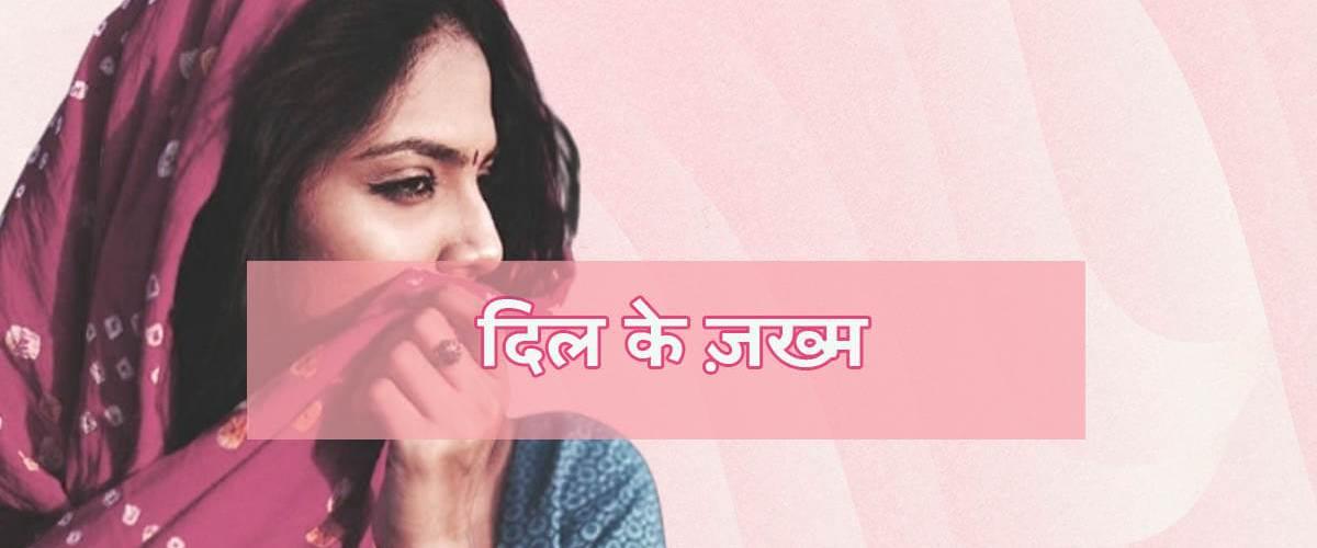 Dil ke Zakhm | Broken Heart Shayari