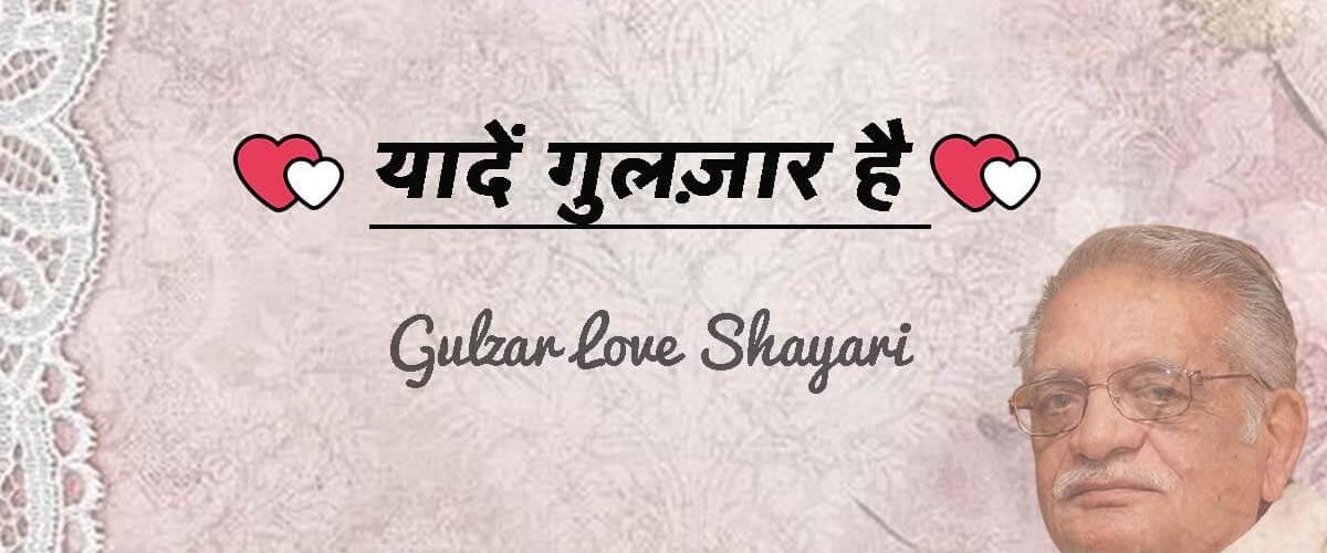 Yaadein Gulzar Hai, Gulzar Love Shayari | Shayar Ki Kalam Se