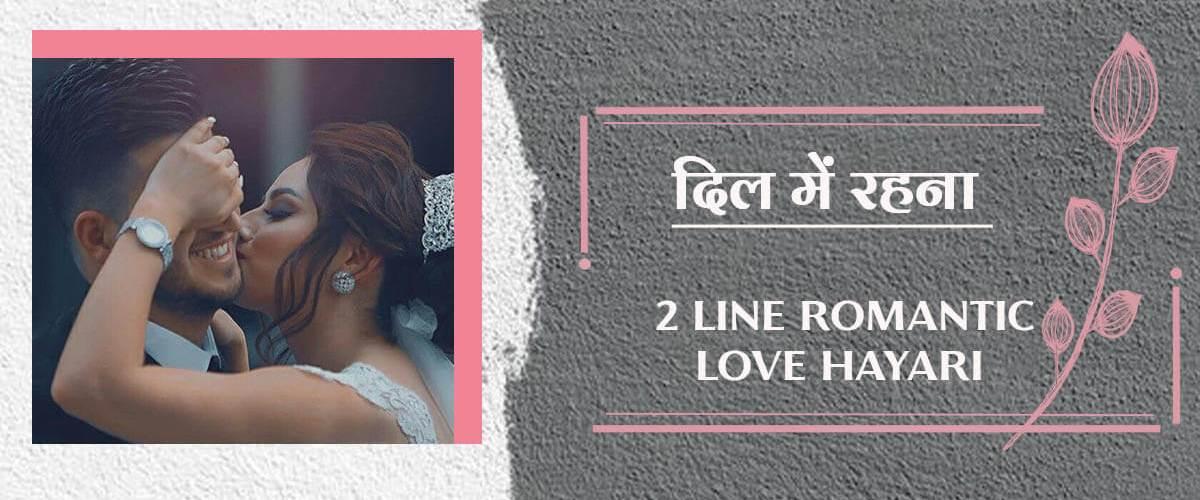 Dil Mein Rehna, 2 Line Romantic Love Shayari   2 Line Shayari