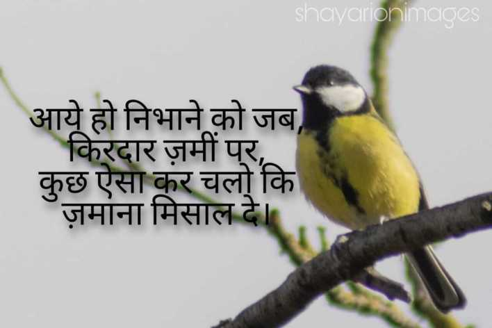 Motivational Shayari on Images