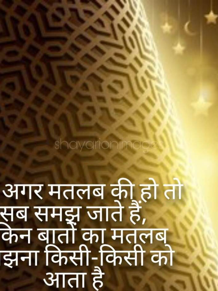 """Motivational Shayari Images"