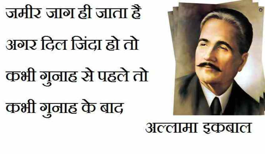 Allama Iqbal poerty