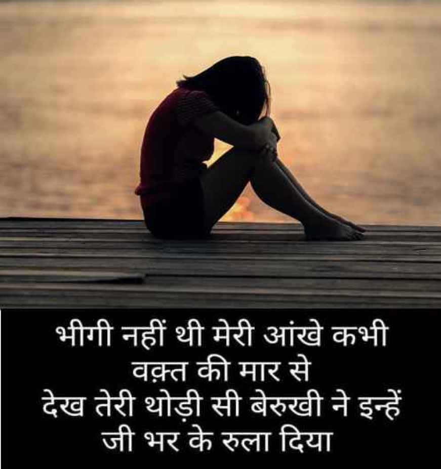 Awesome Shayari Latest
