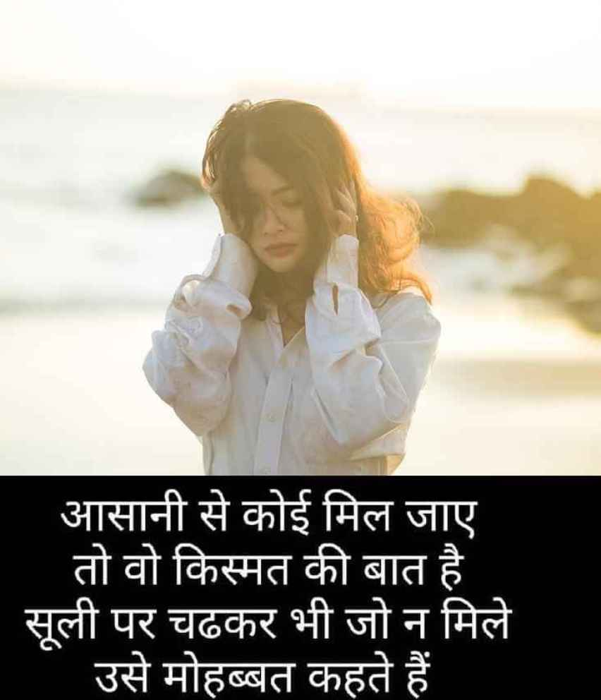 Awesome Shayari image