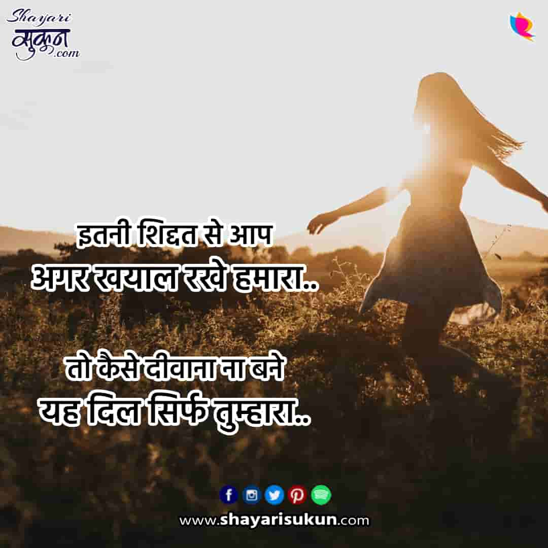 khayal-2-love-shayari-taking-care-poetry-1