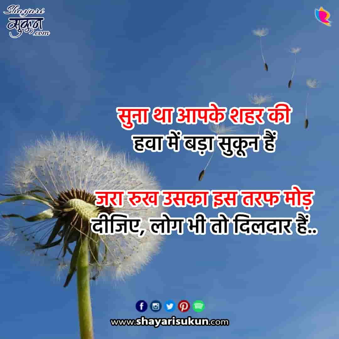 rukh-1-love-shayari-direction-hindi-quotes-1