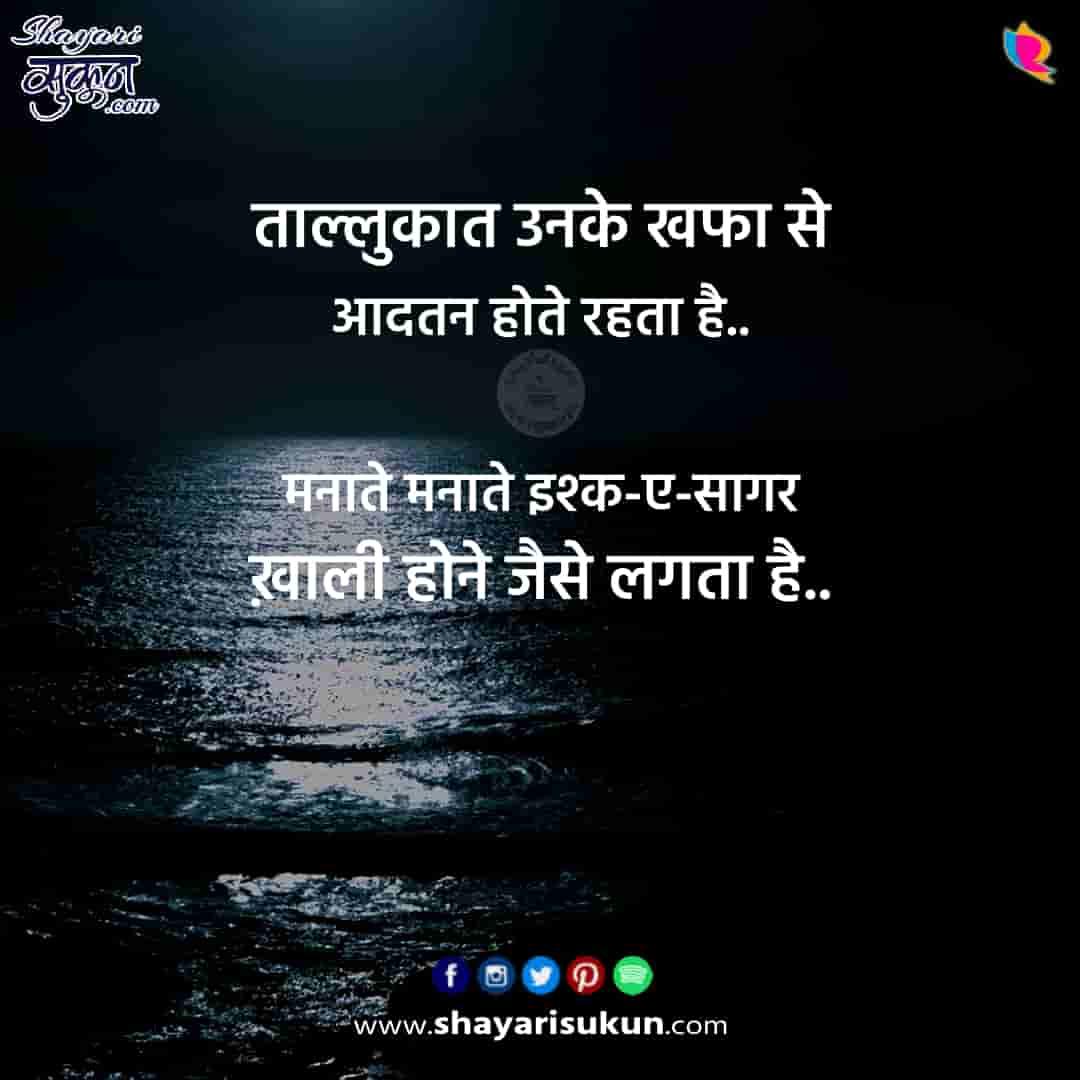khafa-1-sad-shayari-sukun-upset-hindi-quotes-1