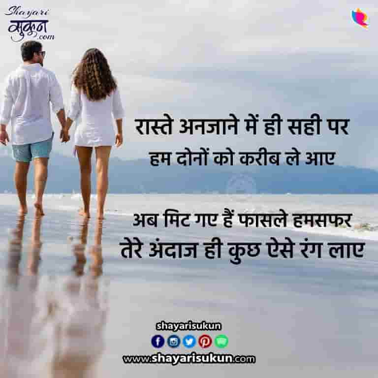 humsafar-shayari-3-love-romantic-quotes-03