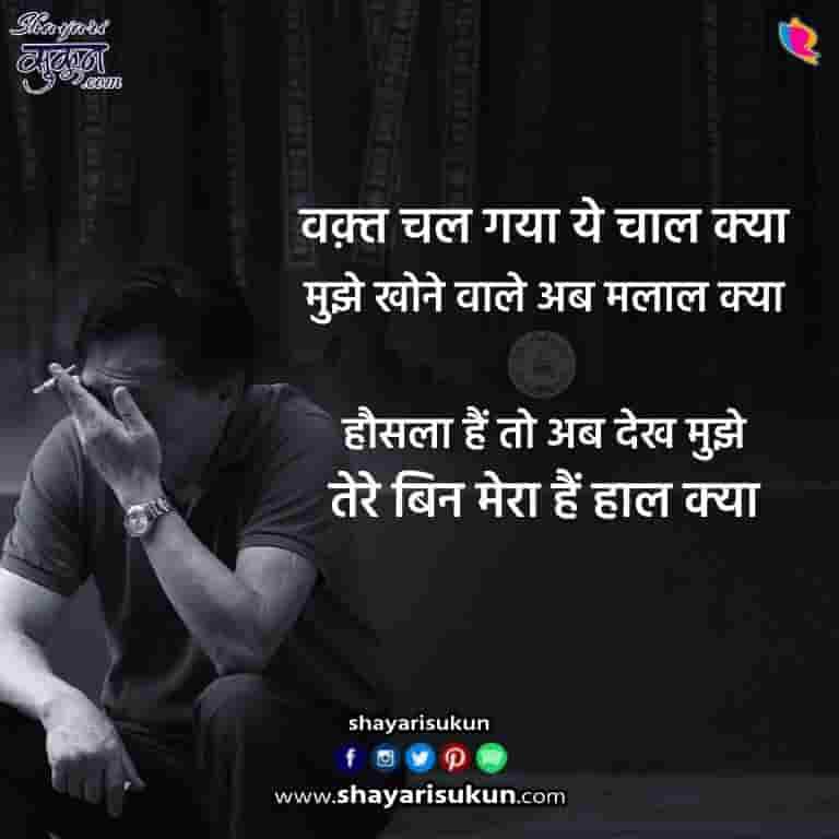 malaal-2-sad-shayari-regret-hindi-poetry-1