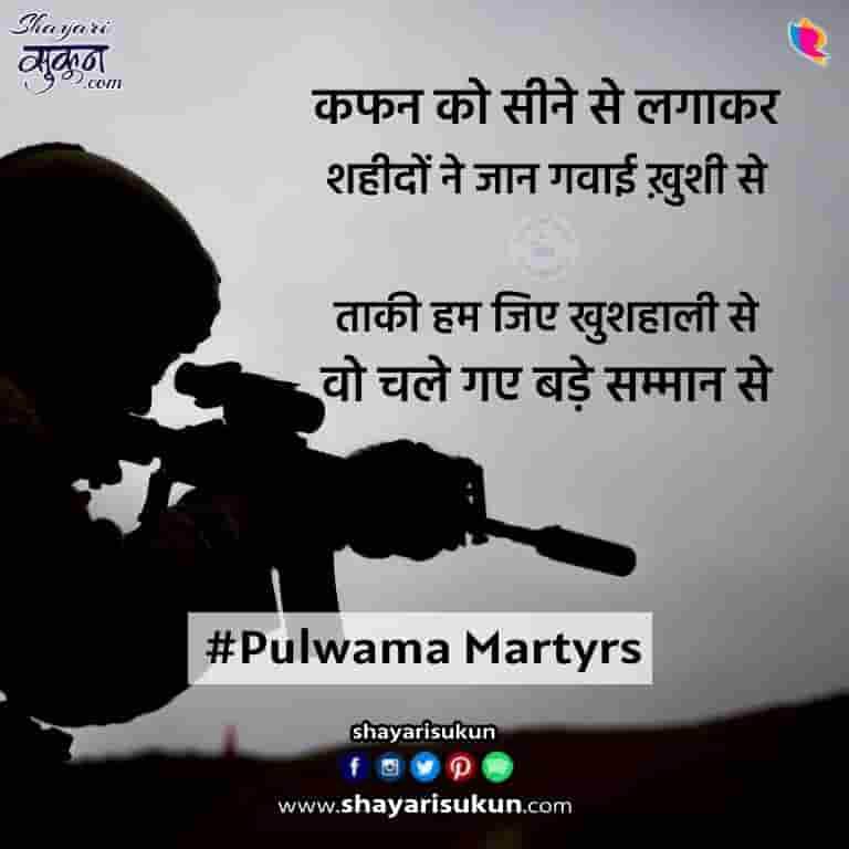 pulwama-martyrs-shayari-1-motivational-quotes-2