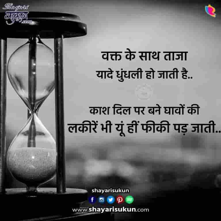 waqt-3-sad-shayari-time-hindi-poetry-2