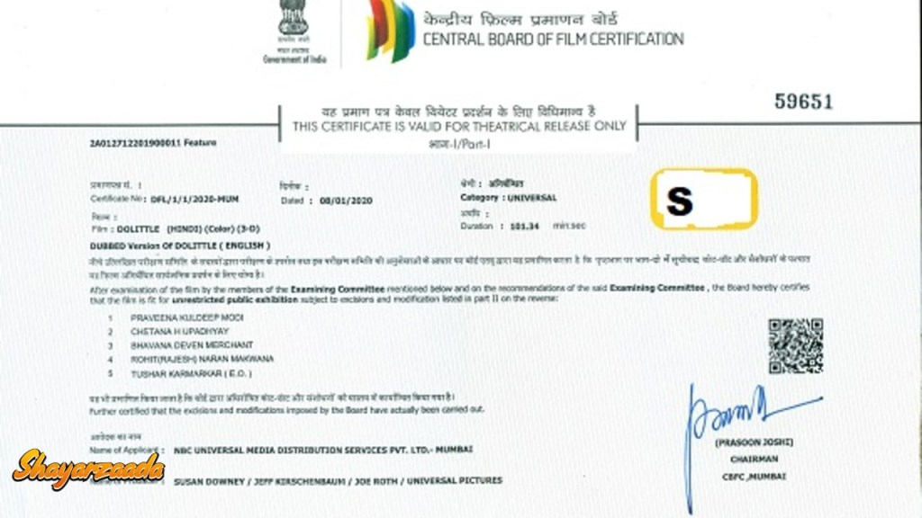 What is Film Certificate S
