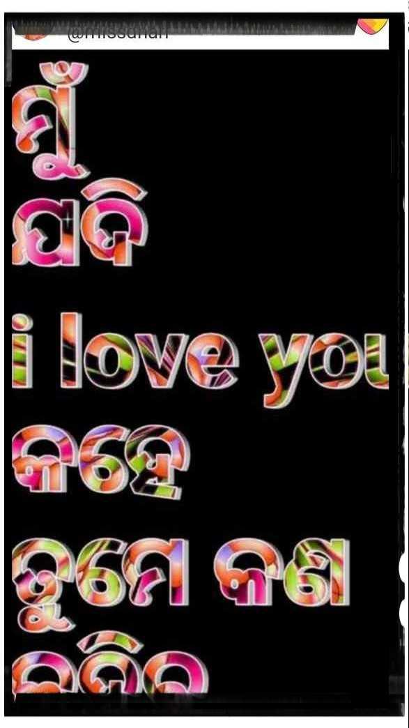 #💐ଶୁଭେଚ୍ଛାନାମକ ଏ i love you ତୁମେ କଶ ଜି s💐ଶୁଭେଚ୍ଛା By 🎆💟Priyanka misra💟🎆 on ShareChat – WAStickerApp, Status, Videos and Friends