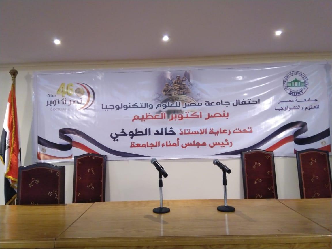 جامعة مصر للعلوم والتكنولوجيا تحتفل بانتصارات حرب أكتوبر صور