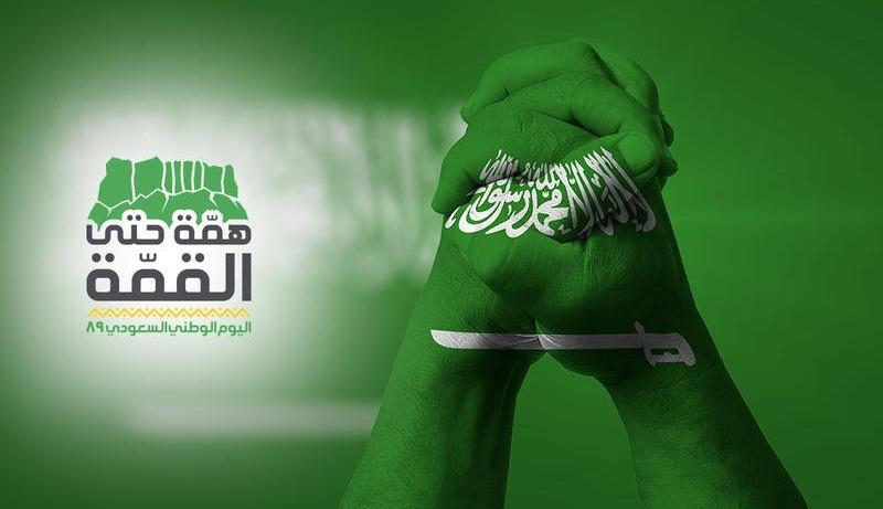 صور اليوم الوطني للمملكة العربية السعودية 89 احتفالات تزين