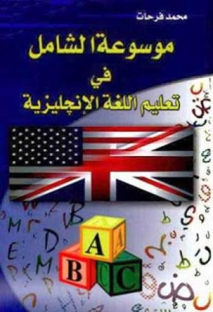 موسوعة الشامل في تعليم اللغة الإنجليزية