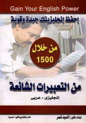 taabirat_chaea
