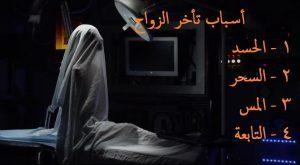 سحر تعطيل الزواج الشيخ الروحاني عثمان الدرويش 00905368717643