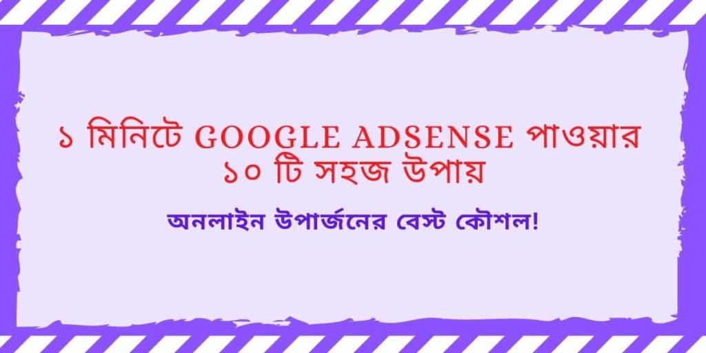 Google AdSense Bangla