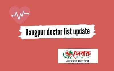 Rangpur doctor list