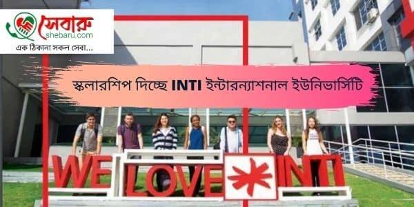INTI ইন্টারন্যাশনাল ইউনিভার্সিটি