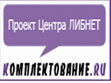 Комплектование. Ru