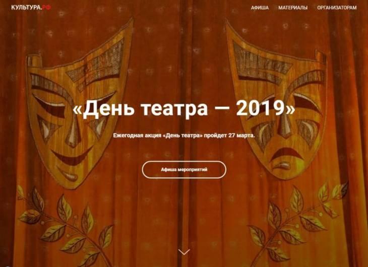 День театра 2019