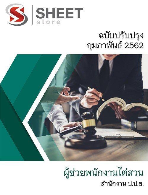 แนวข้อสอบ ผู้ช่วยพนักงานไต่สวน สำนักงาน ป.ป.ช. อัปเดตล่าสุด กุมภาพันธ์ 2562