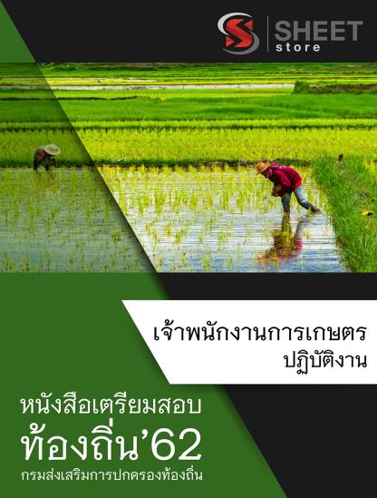แนวข้อสอบ เจ้าพนักงานการเกษตรปฏิบัติงาน กรมส่งเสริมการปกครองส่วนท้องถิ่น (อปท)