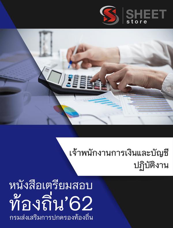 แนวข้อสอบ เจ้าพนักงานการเงินและบัญชีปฏิบัติงาน กรมส่งเสริมการปกครองส่วนท้องถิ่น (อปท)