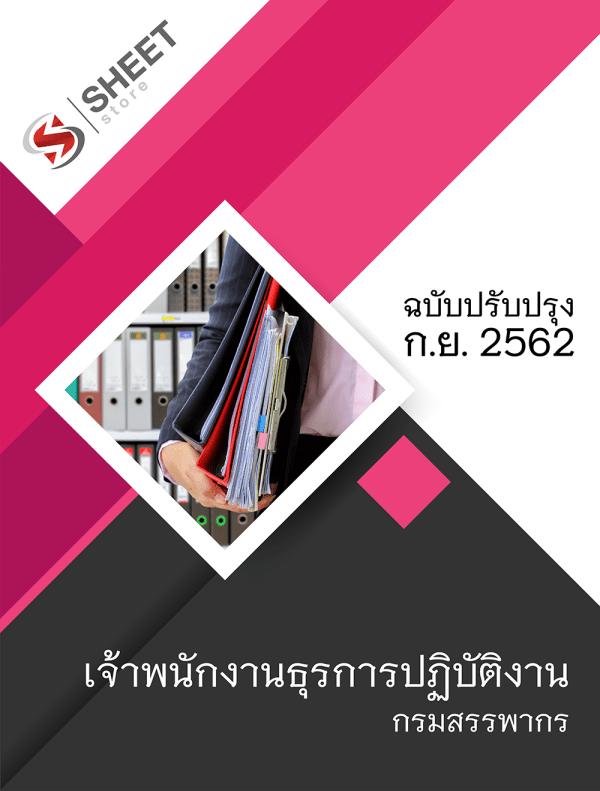 แนวข้อสอบ เจ้าพนักงานธุรการปฏิบัติงาน กรมสรรพากร กันยายน 2562