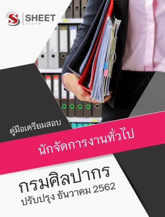 แนวข้อสอบ นักจัดการงานทั่วไป กรมศิลปากร อัพเดต ธันวาคม 2562