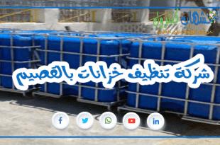 شركة تنظيف خزانات بالقصيم