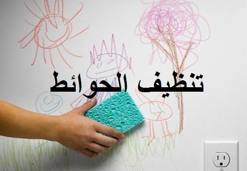 تنظيف الحوائط