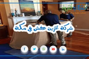 شركة تخزين عفش في مكة