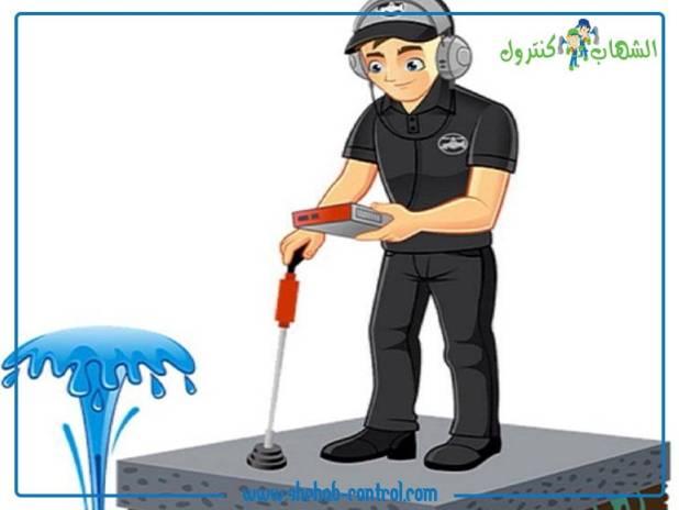 شركات كشف تسربات المياه بجدة