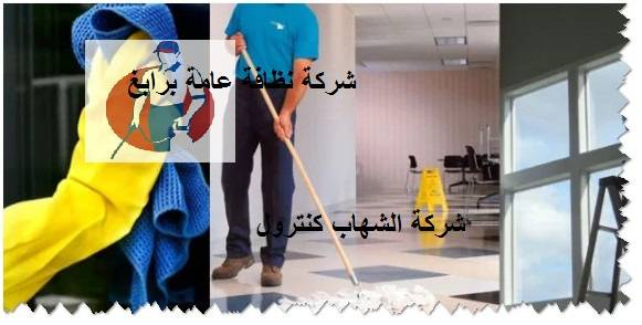 شركة نظافة عامة برابغ
