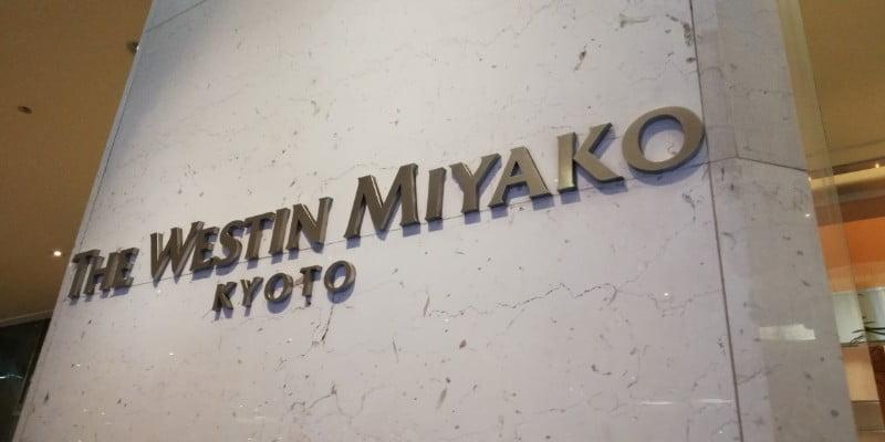 THE WESTIN MIYAKO KYOTO JATUH CINTA DENGAN KYOTO – PART 4 KEMBARA #KBBA9 (382)